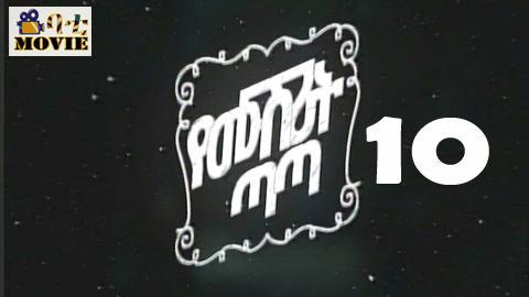 Yemushrit Tata part 10 |  KanaTv Drama