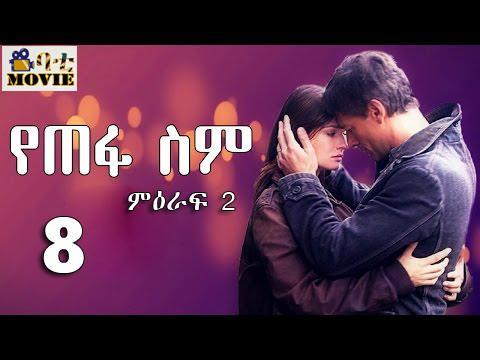 yetefa sim season 2  part 8 | KanaTv Drama