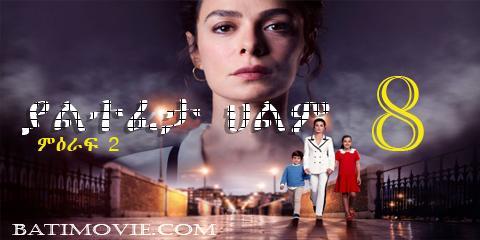 Yaltefeta hilm season 2 part 8 | kana drama