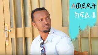 Lewededut ለወደዱት | Ethiopian drama Lewededut   part 4  (ክፍል 4)