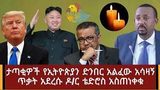 Ethiopia: ሰበር መረጃ - ታጣቂዎች የኢትዮጵያን ድንበር አልፈው አሳዛኝ ጥቃት አደረሱ |ዶ/ር ቴድሮስ አስጠነቀቁ |የመድሀኒቱ ነገር| Abel Birhanu