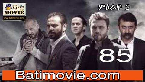 Yegna Sefer Season 2 Part 85 | Kana TV Amharic Drama