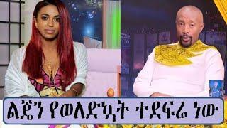 "Seifu on EBS: Rahel Getu ""ህይወቴን በሙሉ ነው የተሰቃየሁት"" ድምጻዊ ራሄል ጌቱ| Ethioinfo | seifu on EBS | Abel birhanu"