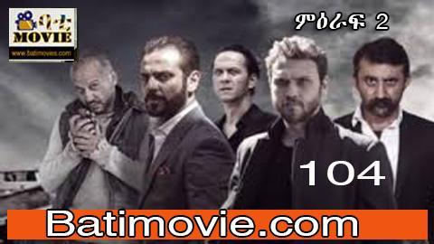 Yegna Sefer Season 2 Part 104   Kana TV Amharic Drama