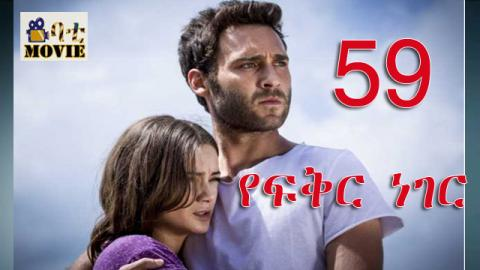 Yefikir neger part 59 on Batimovie