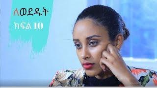 Lewededut ለወደዱት | Ethiopian drama Lewededut  part 10  (ክፍል 10)