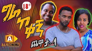 Gira ke kegn part  01 Ethiopian Sitcom 2019