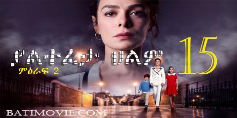 Yaltefeta hilm season 2 part 1 5| kana drama