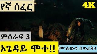 Yenga Sefer Season 3 Part 139 140 141 142 143 144   የኛ ሰፈር ምዕራፍ 3 ክፍል 139 140 141 142 143 144ኦጌዳይ ሞተ