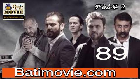 Yegna Sefer Season 2 Part 89 | Kana TV Amharic Drama