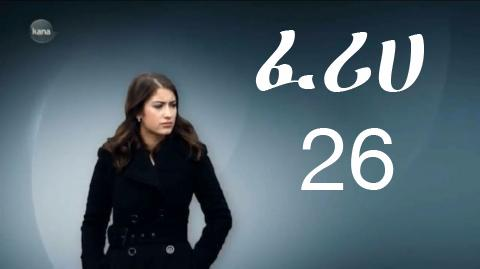 Feriha Part 26 Kana TV Amharic drama