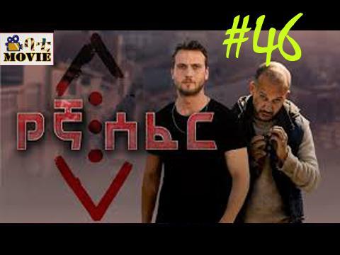 Yegna Sefer part 46 | kana drama