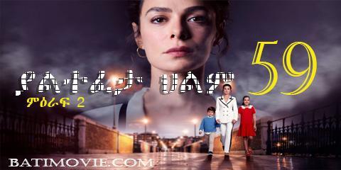 Yaltefeta hilm season 2 part 59 | kana drama