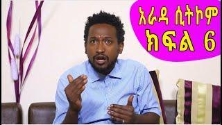"Arada - ""የዘንድሮ ወላጅ"" Comedy Ethiopian sitcom Drama part 6"