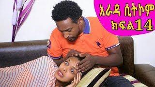 Arada Ethiopian Sitcom Drama Part 14