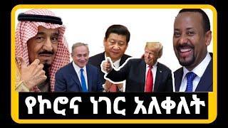 አስደሳች መረጃ   ቻው ቻው ኮኖራ የኮኖራ ነገር እዚህ ጋር አበቃለት    Abel Birhanu   Zehabeshia   Feta Daily    Key Tube