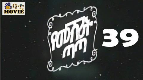 Yemushrit Tata part 39 |  KanaTv Drama