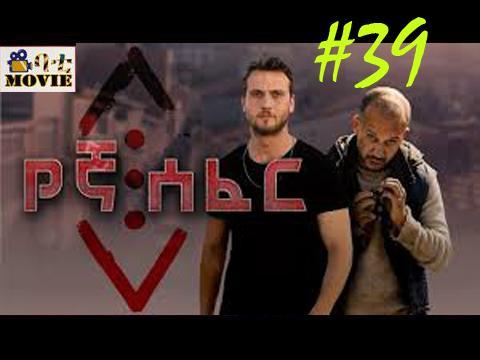 Yegna Sefer part 39 | kana drama