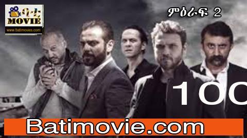 Yegna Sefer Season 2 Part 100   Kana TV Amharic Drama