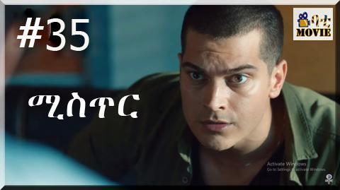 mister part 35 | kana drama