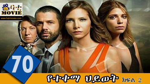 yetekema hiwot season 2 part 70| kana tv drama