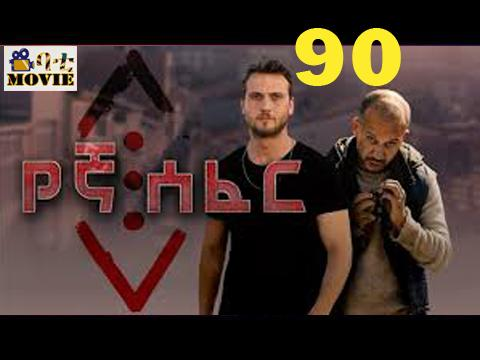 Yegna Sefer part 90 | kana drama