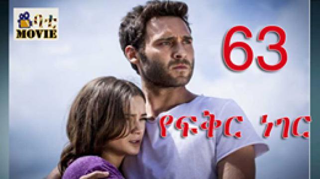 Yefikir Neger part 63 |  kanatv Drama