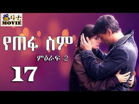 yetefa sim season 2  part 17 | KanaTv Drama