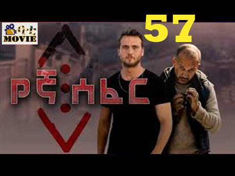 Yegna Sefer part 57 | kana drama