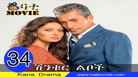 Shinkur Liboch part 34 kana drama on Batimovie