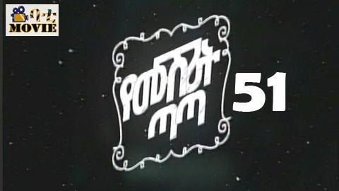 Yemushrit Tata part 51 |  KanaTv Drama