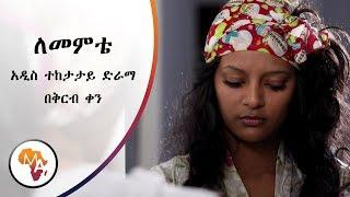 MATV-ETH: Lememte New Ethiopian Drama Series Trailer