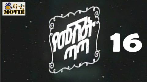 Yemushrit Tata part 16 |  KanaTv Drama