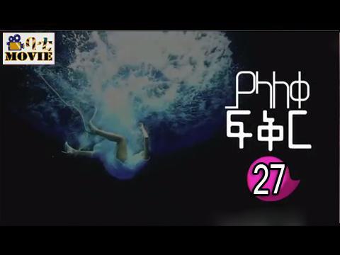 yalaleke fiker part 27 | kana drama