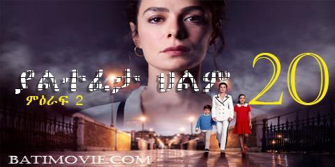 Yaltefeta hilm season 2 part 20   kana drama