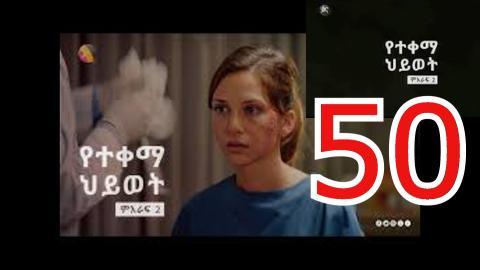 yetekema hiwot season 2 part 48  kana tv drama