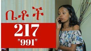 Betoch Comedy Ethiopian Series Drama part 217