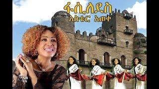 |Aster Aweke - Fasiledes New Ethiopian Music - 2019 |  [Official Video]
