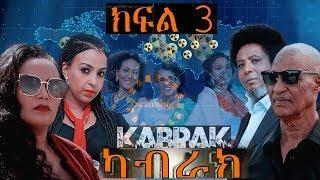 Kabrak Ethiopian Drama Part 3