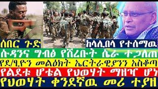 ሰበር- ሱዳንና ግብፅ ሴራ | የደ/ፂዮን መልዕክት አስቆጣ | Ethiopian News| Ethiopian news today | zehabesha | esat news