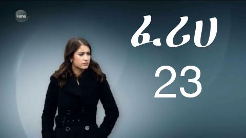 Feriha Part 23 Kana TV Amharic drama
