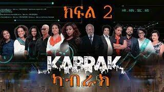 Kabrak Ethiopian Drama Part 2
