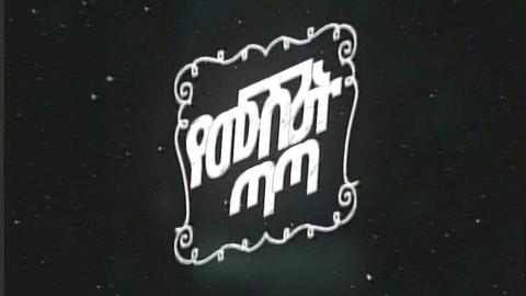 Yemushrit Tata part 5 |  KanaTv Drama