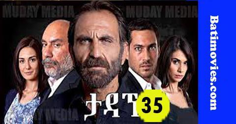 Tadagnu part 35 | Kana Tv Drama