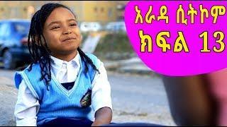 Arada Ethiopian Sitcom Drama Part 13