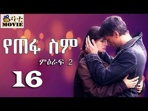 yetefa sim season 2  part 16 | KanaTv Drama