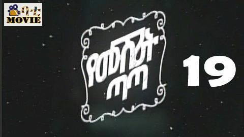 Yemushrit Tata part 19 |  KanaTv Drama