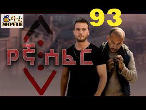 Yegna Sefer part 93 | kana drama