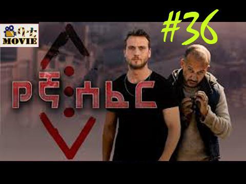 Yegna Sefer part 36 | kana drama