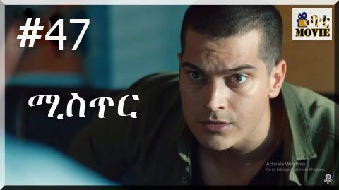 mister part 47 | kana drama